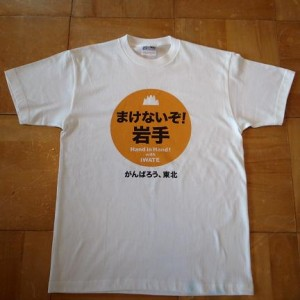 まけないぞ!岩手Tシャツ