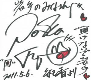 藤原紀香さんのサイン