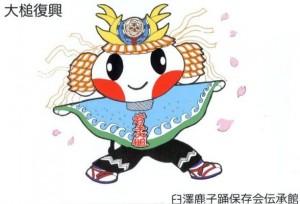 臼沢鹿子踊のマスコット