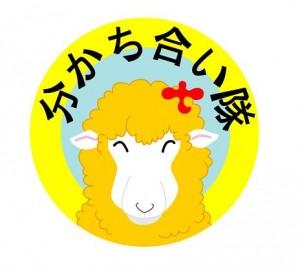 分かち合い隊のロゴ
