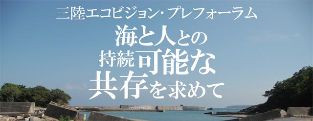 三陸エコビジョン・プレフォーラム「海と人との持続可能な共存を求めて」