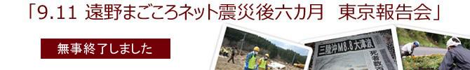 9.11 遠野まごころネット 震災後六カ月 東京報告会