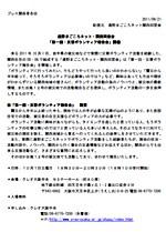 関西同窓会 「第一回・災害ボランティア報告会」