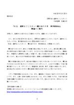 「9.11 遠野まごころネット震災後六カ月 東京報告会」開催のご案内