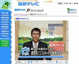 遠野テレビのストリーミングページで放送が見られます