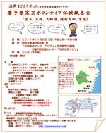 11/6に秋田市で開催「岩手県震災ボランティア体験報告会」