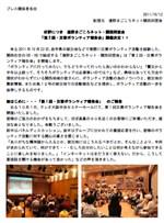 関西同窓会 「第2回・災害ボランティア報告会」