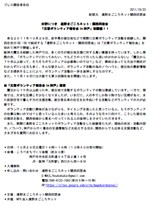「災害ボランティア報告会in神戸」初開催!