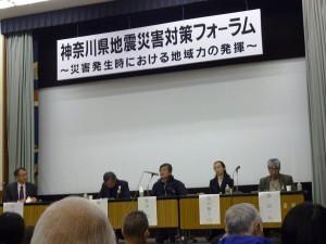 神奈川県地震災害対策フォーラム