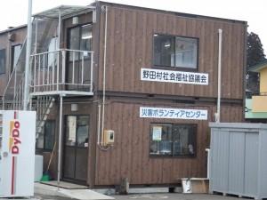 野田村災害復興ボランティアセンター