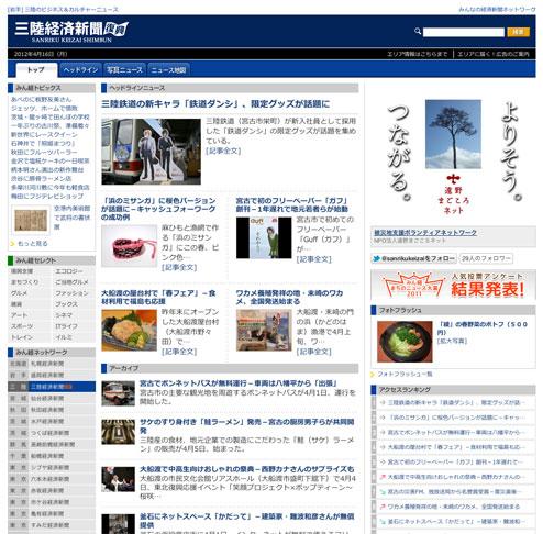 三陸経済新聞-画面イメージ