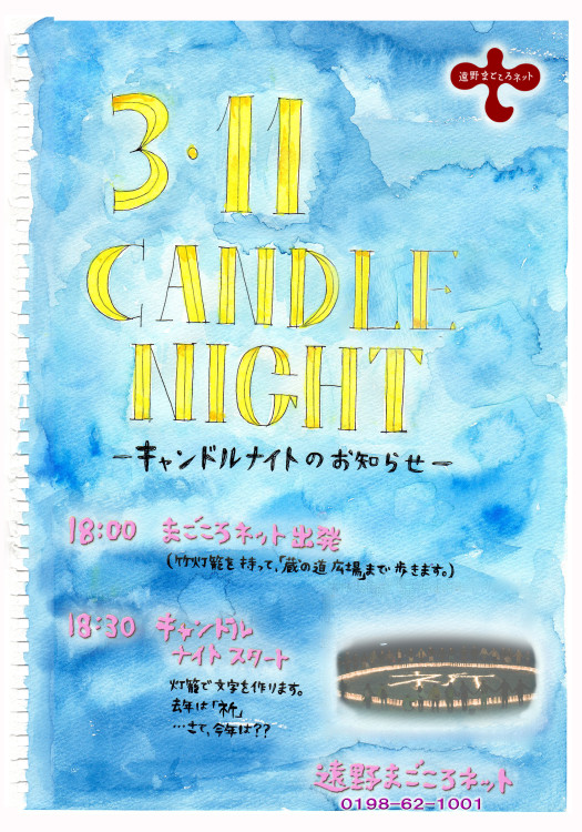 candle_night03