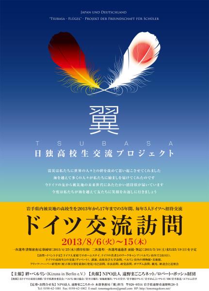 Tsubasa_project_0413