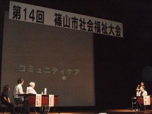篠山市社会福祉大会
