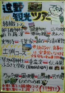 綾織りコースと土淵コース