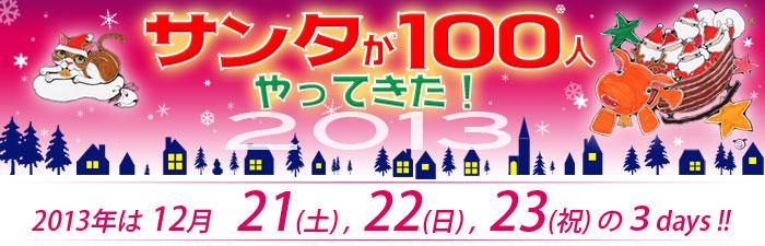 100santa2013days
