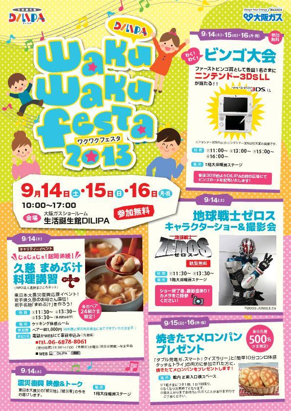 waku waku festa2013-001