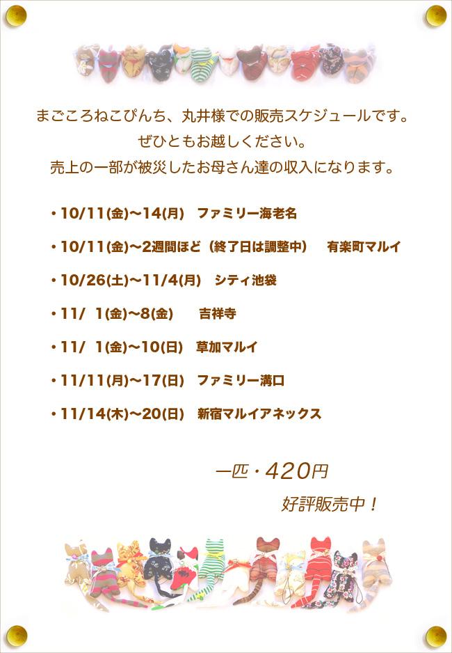 marui_nekopinchi_2013_autumn