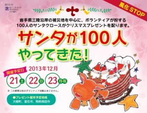 100santa2013webmanu-1
