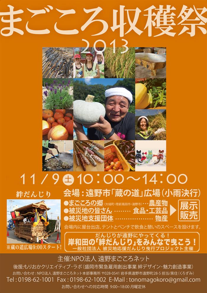 まごころ収穫祭2013_1105