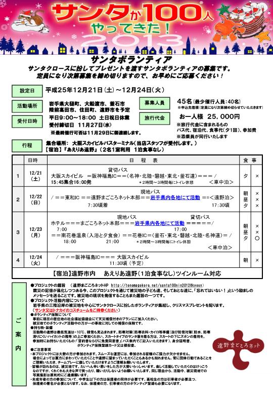 サンタ募集2013-1