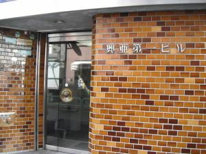 興亜第一ビル