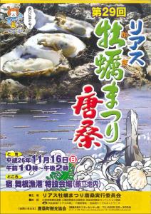 リアス牡蠣まつり表