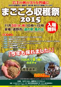 まごころ収穫祭2015