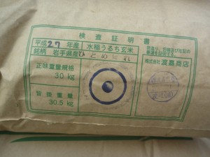 Fukkoumai151014 (800x600)