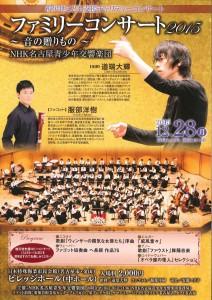 NHK名古屋20151228