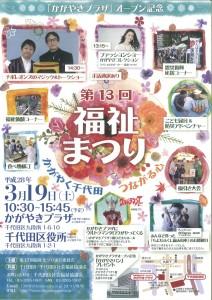 2016FukushiMatsuri 1