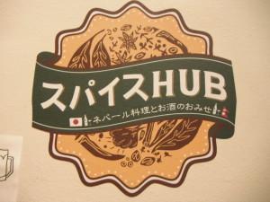 Spice HUB 1
