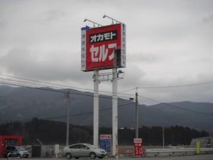 Rikuzen-Takata2016 9