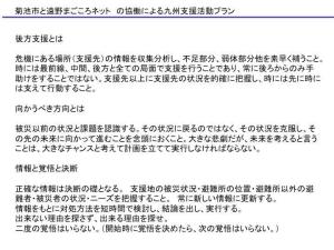 Kikuchi Network 5