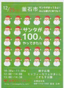 2016santainkamaishi