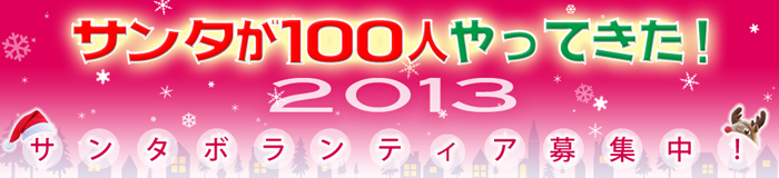 100santa2013start_recruit2ss