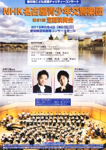 NHKNagoyaJuniorOrchestra51th
